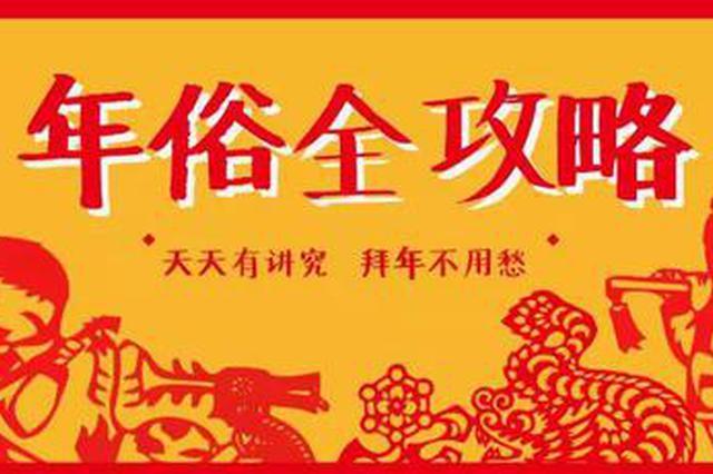今天起到二月二 天津人的老例儿都在这!