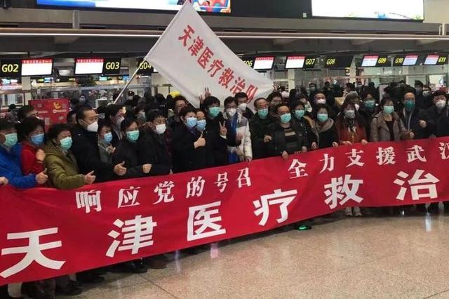 奔赴武汉!天津第二批138名医疗队员集结出征