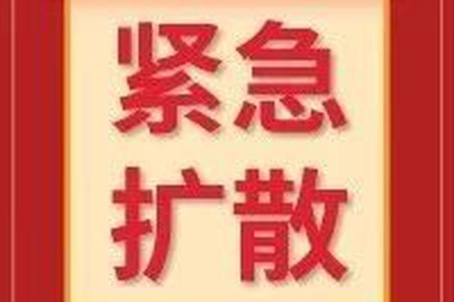 急寻!一病例坐高铁途经天津 还在北京坐了地铁