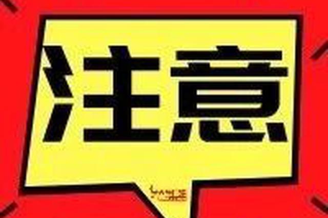 天津高铁、地铁部分出入口关闭