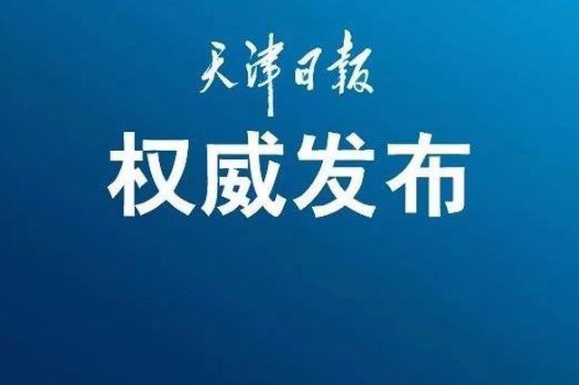 """天津搭建""""医院联合体""""实施垂直管理 统筹患者救治 统一调配"""