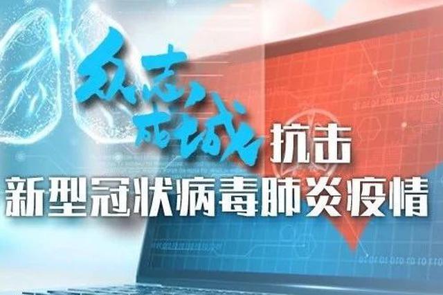 3小时出结果!滨海新区企业研发成功新冠病毒检测试剂盒