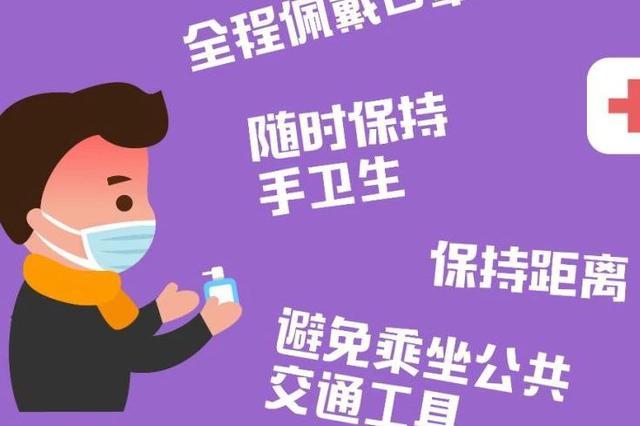 【提醒】新型冠状病毒感染的肺炎--流行期间公众就医(就医篇