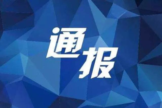 【重要通报】市卫生健康委二级巡视员王增田被问责
