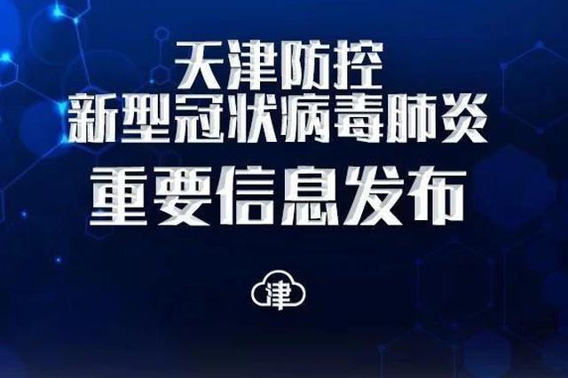 天津新增2例新型冠状病毒感染的肺炎确诊病例 确诊病例增至27
