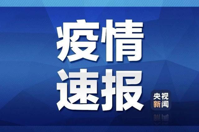 全国28日新增确诊病例1459例 西藏首次报告疑似病例1例