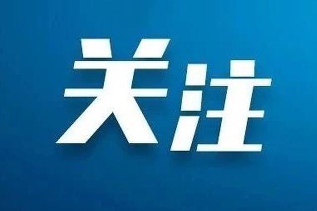 今起京津城际及其延长线调整为每日96.5对