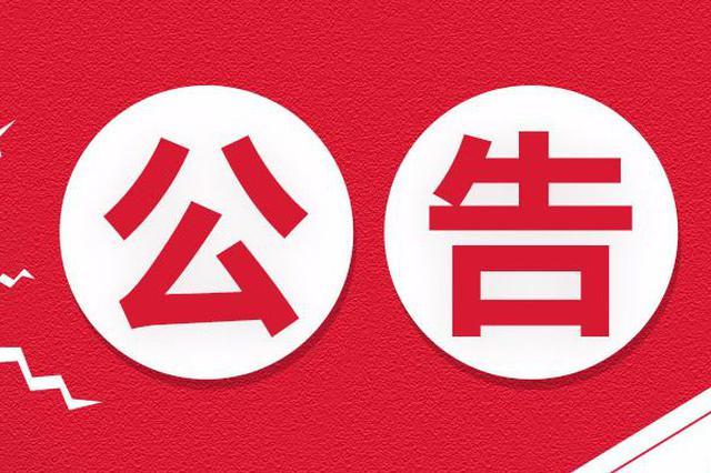 天津公安交管局:关于暂停『办理交通违法处理窗口业务的公告