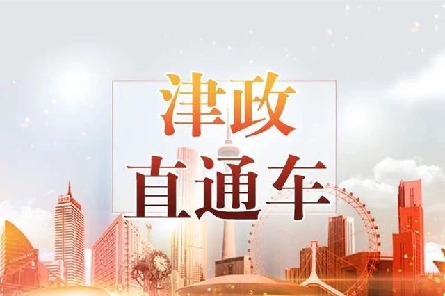 天津:坚决服从大局 全力支援湖北保卫战