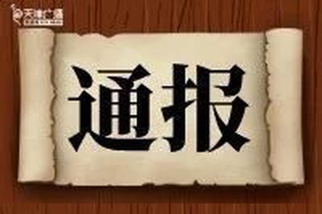 """发""""口罩财""""休想!天津对典型案例进行曝光"""