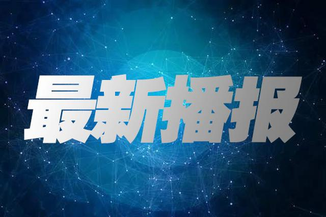 2月27日6时至18时 天津新增1例新冠肺炎确诊病例 累计确诊病例
