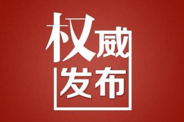 """天津:为基层减负 聚精力战""""疫"""""""