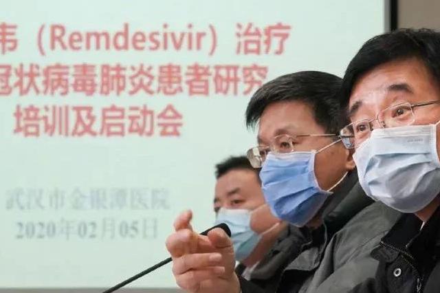 好消息!抗病毒药物瑞德西韦临床试验在武汉启动