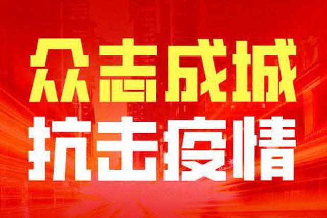 天津财政拨付资金1240万元 支持做好特殊群体疫情防控工作