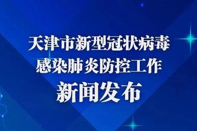 天津新型冠状病毒肺炎确诊病例中的4例危重患者病情稳定