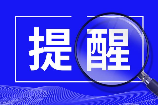 """三地警方联合开展""""离京赴鄂未归""""人员核查工作"""