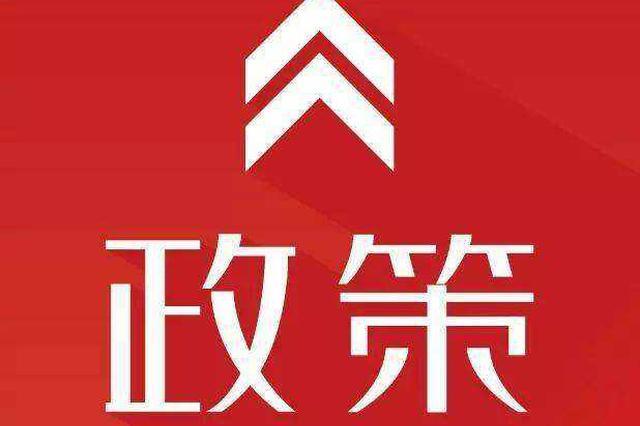 """好消息!天津""""减免中小企业房租政策""""实施细则来了!"""