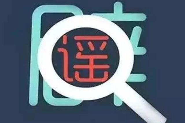 天津市纠察队上街 外来车辆一律不准进市?谣言!