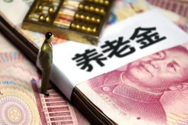 天津市人社局市金融局温馨提示 线上可领养老金