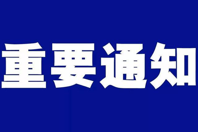 扩散 | 2020年天津高考英语第一次考试推迟