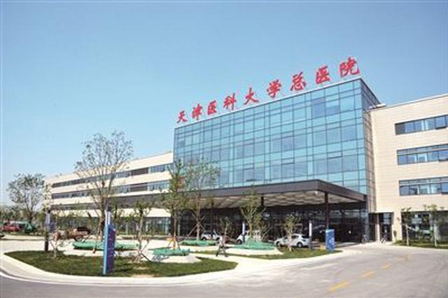 天津医大总医院各科门诊全部开放 8科室医生提供在线免费咨询