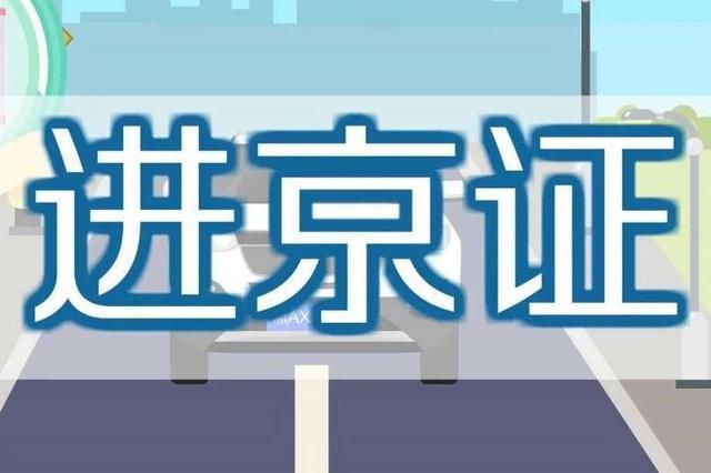 外埠小客车进京证暂停现场办理