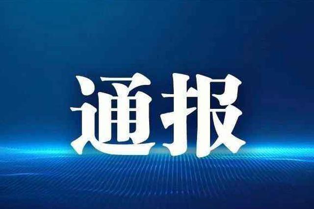 对涉疫情违法行为予以严厉打击 天津通报5起私自营业典型案例