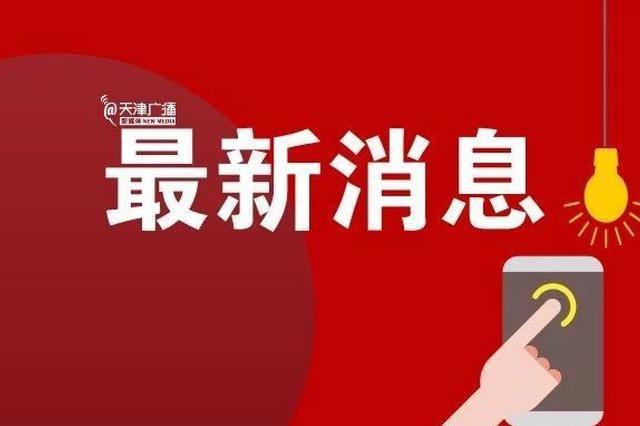 天津3名干部被提起公诉