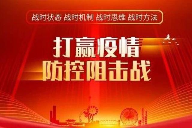 天津新增这些发热门诊 目前开诊52家