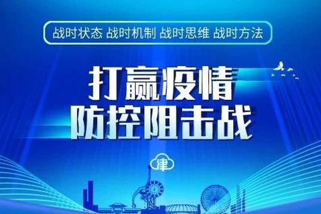 2月18日6时至2月18日18时 天津新增1例新冠肺炎确诊病例 累计