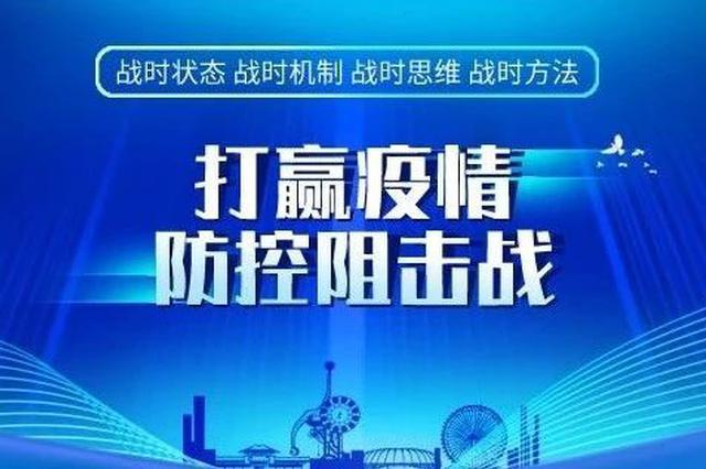 2月18日18时至2月19日6时 天津无新增新冠肺炎确诊病例