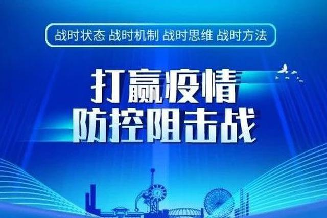 2月19日18时至2月20日6时 天津无新增新冠肺炎确诊病例