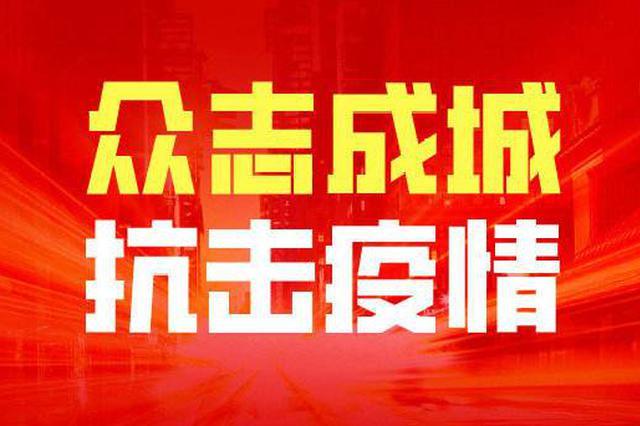 支持新冠肺炎防治科研攻关 天津市财政拨首批专项资金920万