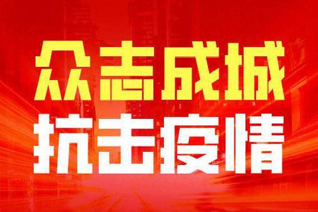 """""""疫""""不容迟强保障 冲锋在前显担当── 市发展改革委党组成"""