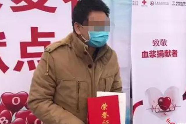 天津迎来首位捐献血浆的康复者!