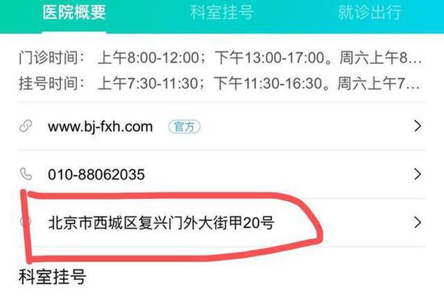 北京复兴医院通报聚集性疫情:34人确诊,包括医护人员、护工
