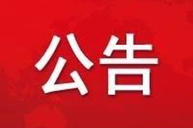 天津大剧院关于暂停三月份演出及会员权益延期的公告