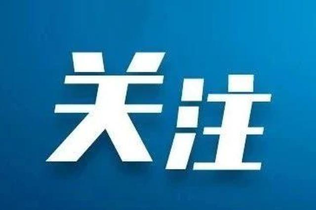 天津海关:已检疫查验出入境人员10.8万人次 发现4名确诊病例