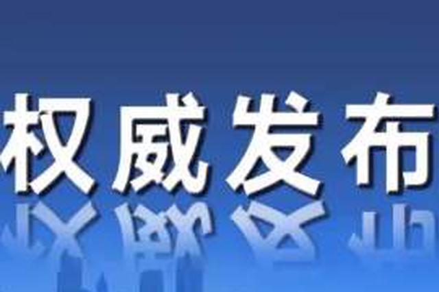 2月21日6时至12时 天津新增1例新冠肺炎确诊病例 累计确诊病例