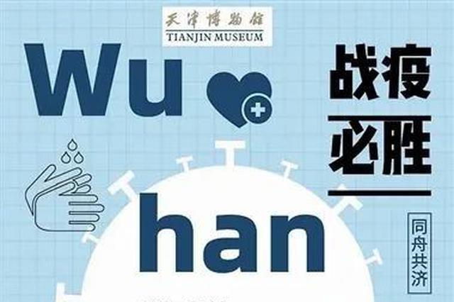 """天津博物馆面向全社会征集疫情见证物 为全民抗""""疫""""留下印迹"""