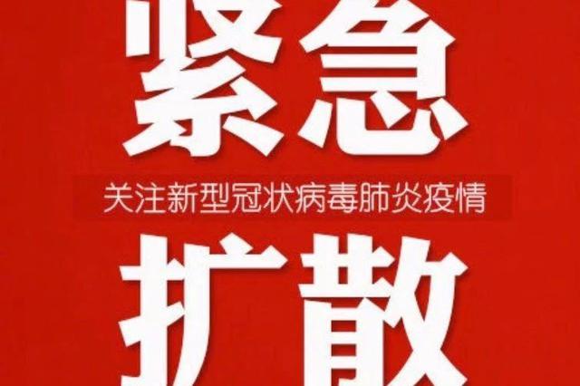北京出现武汉来京病例!疾控中心回应……