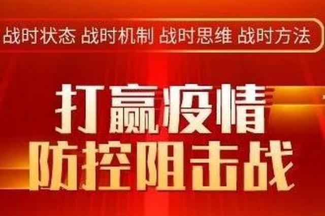 """参与湖北""""小汤山""""建设的25名天津英雄正在接受隔离观察"""