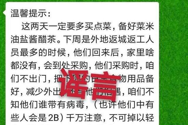 告天津市民:您的生活所需都有保障,请放心!
