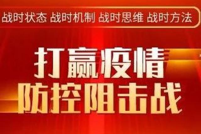 武清区154名集中留观人员 全部解除隔离离开静海