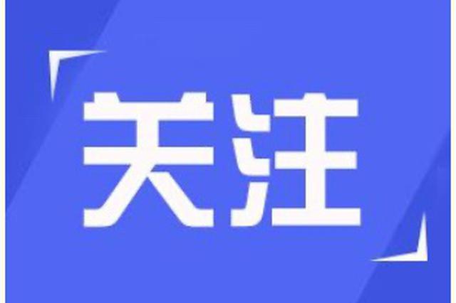 """天津打出复工复产""""组合拳"""""""