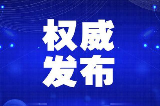 2月22日18时至2月23日6时 天津无新增新冠肺炎确诊病例