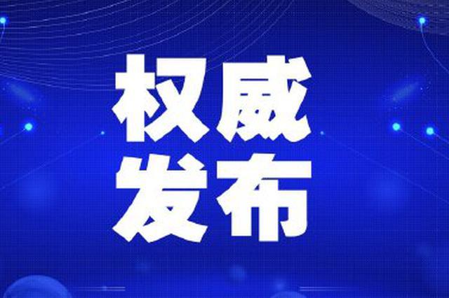 张国清赴市教委检查疫情防控期间线上教学工作 统筹做好疫情防