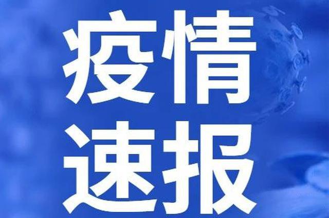 通报 | 2月23日6时至18时,天津无新增!