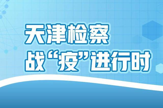天津检察机关依法批准逮捕一起制售假冒某品牌口罩案的两名犯