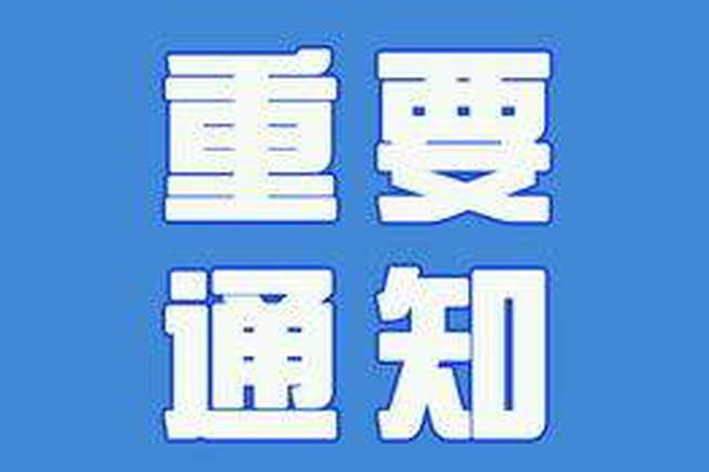 天津:因疫情致病和生活困难可申请临时救助